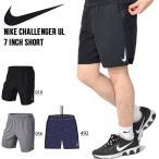 ランニングパンツ ナイキ NIKE メンズ チャレンジャー UL 7インチ ショート パンツ ショー...