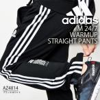 アディダス adidas 24/7 ウォームアップ ストレートパンツ メンズ ジャージ ロングパンツ トレーニング ウェア 2016秋冬新作 得割23 送料無料