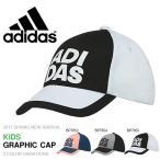 アディダス adidas KIDS グラフィックキャップ キッズ ジュニア 子供 男の子 女の子 帽子 キャップ CAP 熱中症対策 2017春新作 得割23