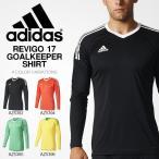アディダス adidas REVIGO 17 ゴールキーパーシャツ 長袖 メンズ キーパーシャツ ゴールキーパー シャツ サッカー フットサル 得割23