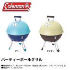コールマン Coleman パーティーボールグリル バーベキューコンロ スモーカー 燻製器 小型 アウトドア BBQ 国内正規代理店品