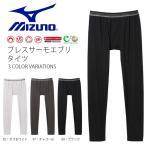 発熱するから温かい ロングタイツ ミズノ MIZUNO メンズ ブレスサーモ エブリ タイツ 薄手 20%off