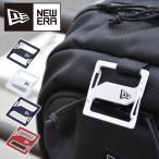 ゆうパケット対応可能! NEW ERA ニューエラ キャップクリップ Cap Clip カラビナ キャップ 帽子