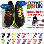 選べる16色!! 結ばない靴紐 キャタピラン CATERPYRUN 50cm 75cm シューレース 伸縮型 靴ひも くつひも スポーツシューズ ランニング ジョギング
