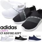 アディダス (送料無料)adidas(アディダス)シューズ カジュアル CF ADIFINE ADPT FBU03 DB1338 ランニングホワイト/ランニングホワイト/グレーワンF17