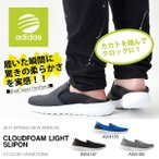 カカトを踏んでクロッグにも!スリッポン スニーカー アディダス adidas NEO ネオ CLOUDFOAM LIGHT SLIPON メンズ スリップオン シューズ 靴 2017春新作 得割10