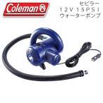 е│б╝еые▐еє Coleman е╗е╙ещб╝ 12V 15PSIежейб╝е┐б╝е▌еєе╫ ┼┼╞░е▌еєе╫ ╢ї╡д╞■дь евеже╚е╔ев енеуеєе╫ ╣ё╞т└╡╡м┬х═¤┼╣╔╩ 2000021940