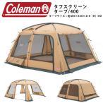 コールマン Coleman タフスクリーンタープ/400 アウトドア キャンプ スクリーンタープテント 国内正規代理店品