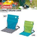コールマン Coleman コンパクトグランドチェア 折りたたみ 座椅子 イス アウトドア レジャー 国内正規代理店品 170-7672 170-7673