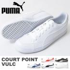 春の目玉品 得割43 スニーカー プーマ PUMA メンズ コートポイント VU COURTPOINT シューズ 靴 クラシック