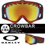 送料無料 スノー ゴーグル OAKLEY オークリー スノーボード ゴーグル CROWBAR クローバー ミラーレンズ Fire Iridium  スキー 得割30