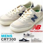 スニーカー new balance ニューバランス CRT300 メンズ カジュアル シューズ 靴 2017春夏新色 得割10 送料無料