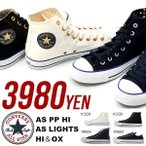 得割38 スニーカー コンバース CONVERSE ALL STAR オールスター メンズ レディース ハイカット ローカット キャンバス シューズ 靴 HI OX