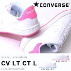 スニーカー CONVERSE コンバース レディース CV LT CT L ライトコート シューズ 靴 ローカット コートシューズ ホワイト 白