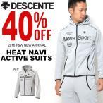 デサント DESCENTE HEAT NAVI ACTIVE SUITS フーデッドジャケット メンズ フルジップ パーカー トレーニング ジム ランニング ジョギング 30%off
