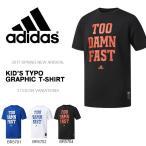 半袖 アディダス adidas キッズ タイポグラフィック Tシャツ 子供 ジュニア 野球 ベースボール 練習 トレーニング ウェア 2017春新作 得割23