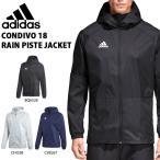 ショッピングピステ ウインドブレーカー アディダス adidas メンズ CONDIVO18 レインピステジャケット ナイロン サッカー トレーニング ウェア 得割25 送料無料 DJV36
