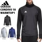 アディダス adidas メンズ CONDIVO18 ウォームトップ1 サッカー フットボール トレーニング ウェア 得割25 送料無料 DJV46