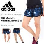 ランニングパンツ アディダス adidas M10 グラフィックランニングショーツW レディース ショートパンツ 短パン ジョギング マラソン ウェア 2017春新作 10%off