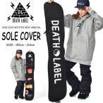 DEATH LABEL デスレーベル ソールカバー SOLE COVER 150cm〜163cm スノーボード スノボ 2016-2017冬新作 ボードケース 16-17 10%off
