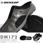 クロッグ DUNLOP ダンロップ メンズ レディース マックスラン ライト M172 サンダル 4E