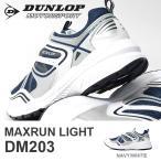 26.5cm現品のみ ランニングシューズ DUNLOP ダンロップ メンズ レディース マックスラン ライト MAXRUN Light 4E 防水 スニーカー 靴 ウォーキング