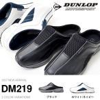クロッグ ダンロップ DUNLOP メンズ レディース マックスラン ライト M219 サンダル 幅広 4E シューズ 靴
