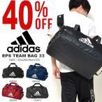 アディダス adidas EPS チームバッグ 33 33リットル ボストンバッグ ショルダーバッグ スポーツバッグ かばん バッグ 40%off