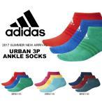 3足セット アディダス adidas URBAN 3P アンクルソックス メンズ レディース 靴下 ソックス くるぶし アンクル 2017夏新作 得割20
