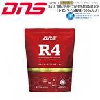 DNS トップアスリート向け「回復」サプリメント R4 アルティメット リカバリー アドバンテージ 600g入り レモンライム風味 【返品不可商品】