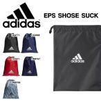 アディダス adidas EPS シューズサック シューズケース シューパック シューズバッグ 巾着 ナップサック 靴入れ 2017秋冬新作 23%OFF