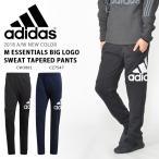 現品のみ 40%OFF スウェットパンツ アディダス adidas M ESSENTIALS リニアロゴ スウェットテーパードパンツ 裏毛 メンズ ロングパンツ ウェア