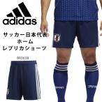 ショッピング日本代表 アディダス adidas サッカー 日本代表 ホーム レプリカ ショーツ メンズ ショートパンツ 短パン パンツ JAPAN ジャパン サポーター DTQ73 得割20