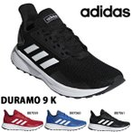 Yahoo!エレファントSPORTS得割30 キッズ ランニングシューズ アディダス adidas DURAMO 9 K ジュニア 子供 デュラモ 運動靴 学校 通学 ランシュー シューズ 靴 スニーカー