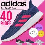 ランニングシューズ アディダス adidas Duramo 8 W デュラモ レディース 初心者 マラソン ジョギング シューズ 靴 2017春新作 スニーカー  得割35