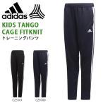 自由すぎる 動けすぎる キッズ ロングパンツ アディダス adidas KIDS TANGO CAGE FITKNIT トレーニングパンツ サッカー 2018秋冬新色 得割23 EAX43