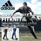 自由すぎる 動けすぎる ロングパンツ アディダス adidas TANGO CAGE FITKNIT トレーニングパンツ メンズ ジャージ サッカー ウェア 2018春新作 得割23