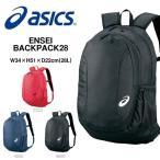 ショッピングアシックス アシックス asics ENSEI バックパック28 リュックサック 28リットル スポーツバッグ バッグ かばん 部活 クラブ 合宿 遠征 得割20