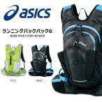 ショッピングバックパック アシックス asics ランニングバックパック6 6リットル リュック ランニング ジョギング マラソン バッグ かばん 得割20 送料無料