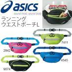 アシックス asics ランニング ウエストポーチL EBM407 ウエストバッグ バッグ ジョギング マラソン