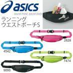 アシックス asics ランニング ウエストポーチS EBM409 ウエストバッグ バッグ ジョギング マラソン