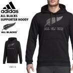 アディダス adidas メンズ オールブラックス サポーターフーディー ALL BLACKS ラグビー プルオーバー パーカー スウェット 2018秋冬新作 得割22 送料無料 EKW36