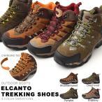 トレッキングシューズ ELCANTO エルカント EL-811 メンズ レディース アウトドア 登山 シューズ 靴 送料無料