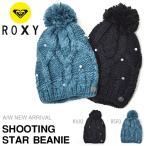 ショッピングロキシー ニット帽 ROXY ロキシー レディース SHOOTING STAR BEANIE 帽子 ビーニー ニットキャップ スノーボード スノボ スキー 2017冬新作