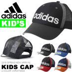 アディダス adidas KIDSキャップ キッズ ジュニア 子供 男の子 女の子 帽子 キャップ CAP 熱中症対策 日射病予防 2018春新作 10%OFF