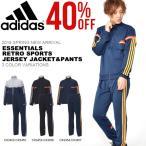ショッピングジャージ ジャージ 上下セット アディダス adidas M ESSENTIALS ジャージジャケット パンツ メンズ トレーニング ウェア 23%OFF 送料無料