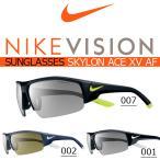 スポーツサングラス ナイキ NIKE SKYLON ACE XV AF NIKE VISION ナイキ ヴィジョン ゴルフ ランニング 紫外線対策 UVカット  得割20  送料無料