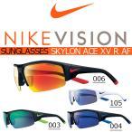 スポーツサングラス ナイキ NIKE SKYLON ACE XV R AF NIKE VISION ナイキ ヴィジョン ゴルフ ランニング 紫外線対策 UVカット  得割20  送料無料