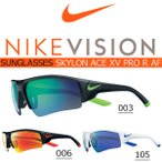 スポーツサングラス ナイキ NIKE SKYLON ACE XV PRO R AF NIKE VISION ナイキ ヴィジョン ゴルフ ランニング 紫外線対策 UVカット  得割20  送料無料