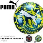 サッカーボール プーマ PUMA エヴォパワー クローム J 4号球 5号球 JFA検定球 2017秋冬新作 得割25